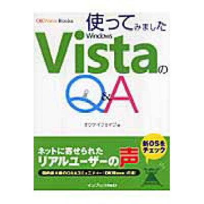 使ってみましたVistaのQ&A   /インプレスR&D/オウケイウェイヴ