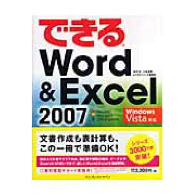 できるWord & Excel 2007 Windows Vista対応  /インプレスジャパン/田中亘