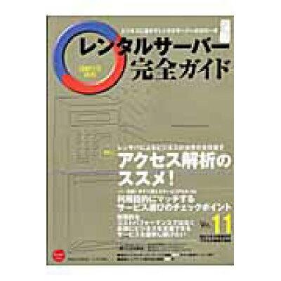 レンタルサ-バ-完全ガイド  Vol.11 /インプレスR&D