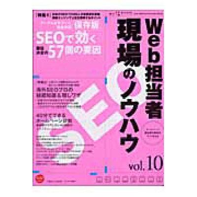 Web担当者現場のノウハウ  vol.10 /インプレスR&D