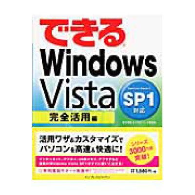 できるWindows Vista SP1対応  完全活用編 /インプレスジャパン/清水理史