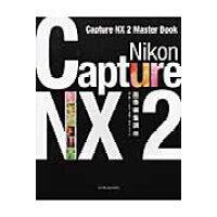 Nikon Capture NX 2画像編集講座 Capture NX 2 master book  /インプレスジャパン/塙真一
