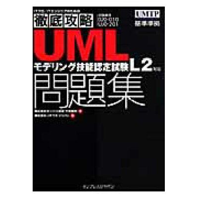 UMLモデリング技能認定試験問題集 試験番号020-010 UJ0-201 L2対応  /インプレスジャパン/竹政昭利