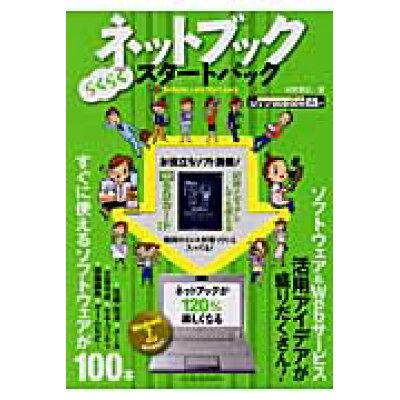 ネットブックらくらくスタ-トパック   /インプレスジャパン/水野寛之