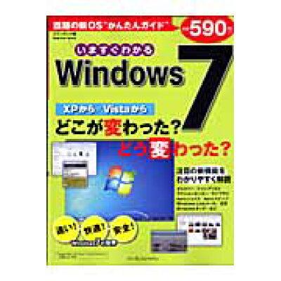 """いますぐわかるWindows 7 話題の新OS""""かんたんガイド""""  /インプレスジャパン/エディポック"""