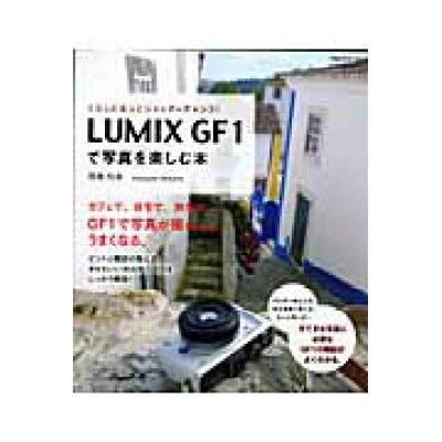 LUMIX GF 1で写真を楽しむ本 くらしにもっとシャッタ-チャンス!  /インプレスジャパン/岡嶋和幸