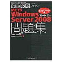 MCTS Windows Server 2008問題集 試験番号70-642 ネットワ-ク編 /インプレスジャパン/〓橋基信