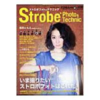 ストロボフォト&テクニック いま撮りたいストロボフォトはこれだ。  /インプレスジャパン