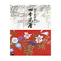 四季花暦 和花素材集 下巻 /インプレスジャパン/成願義夫