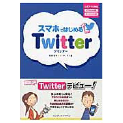 スマホではじめるTwitter 公式アプリ対応iPhone版Android版  /インプレスジャパン/高橋慈子