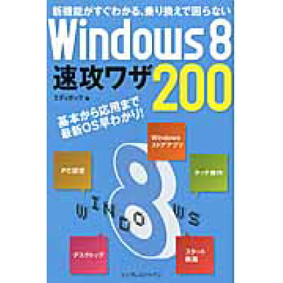 Windows8速攻ワザ200 新機能がすぐわかる、乗り換えで困らない  /インプレスジャパン/エディポック