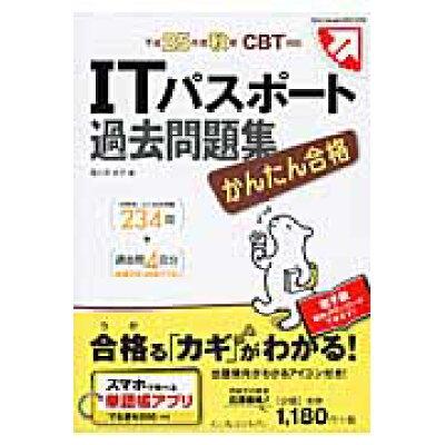 ITパスポ-ト過去問題集 かんたん合格 平成25年度秋期 /インプレスジャパン/間久保恭子