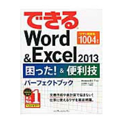できるWord&Excel2013困った! &便利技パ-フェクトブック Windows 8.1/7対応  /インプレスジャパン/井上香緒里