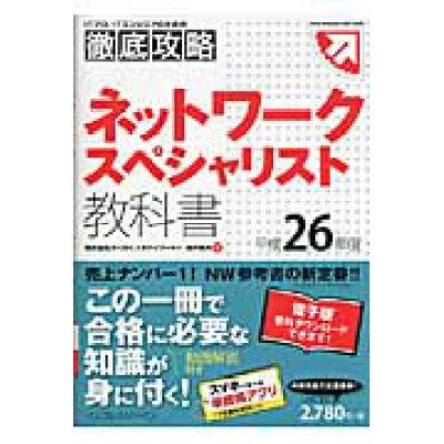 ネットワ-クスペシャリスト教科書  平成26年度 /インプレスジャパン/瀬戸美月