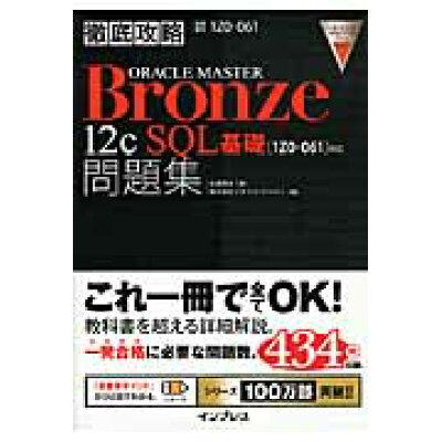徹底攻略ORACLE MASTER Bronze 12c SQL基礎問題集 「1Z0-061」対応  /インプレス/佐藤明夫