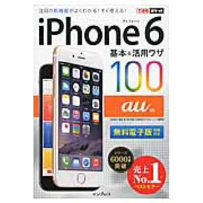 iPhone 6基本&活用ワザ100  au対応 /インプレス/法林岳之