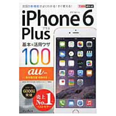 iPhone 6 Plus基本&活用ワザ100  au対応 /インプレス/法林岳之