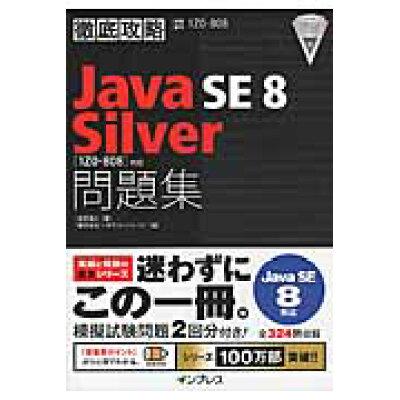 徹底攻略Java SE 8 Silver「1Z0-808」対応問題集 試験番号1Z0-808  /インプレス/志賀澄人