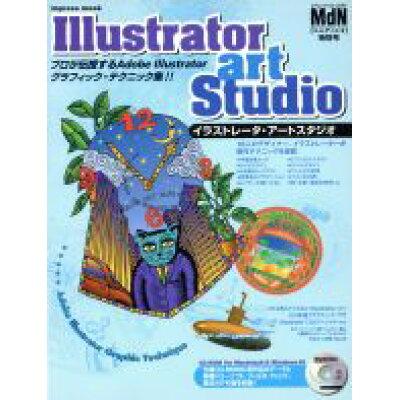 MdN特別号 イラストレータ・アートスタジオ   /インプレス