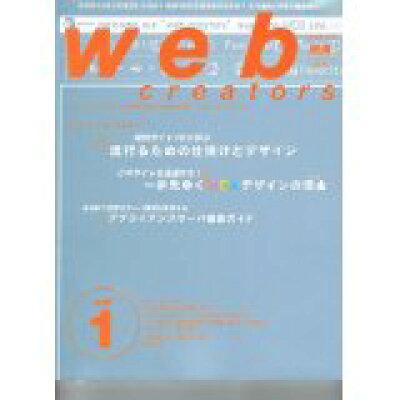 web creators  vol.1 /エムディエヌコ-ポレ-ション