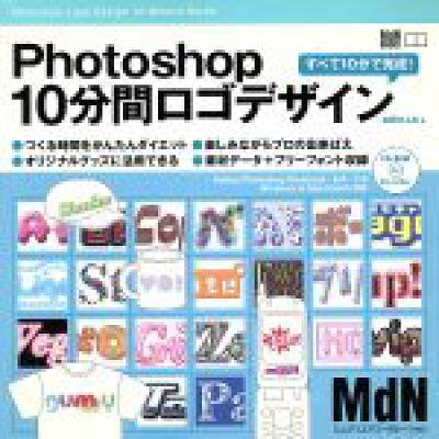 Photoshop 10分間ロゴデザイン   /エムディエヌコ-ポレ-ション/古岡ひふみ