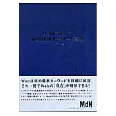 仕事に役立つWeb技術キ-ワ-ド事典   /エムディエヌコ-ポレ-ション/アンク