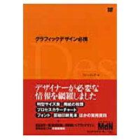 グラフィックデザイン必携   /エムディエヌコ-ポレ-ション/ファ-・インク