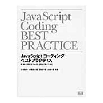 JavaScriptコ-ディングベストプラクティス 高速かつ堅牢なコ-ドを効率よく書くために  /エムディエヌコ-ポレ-ション/小松健作