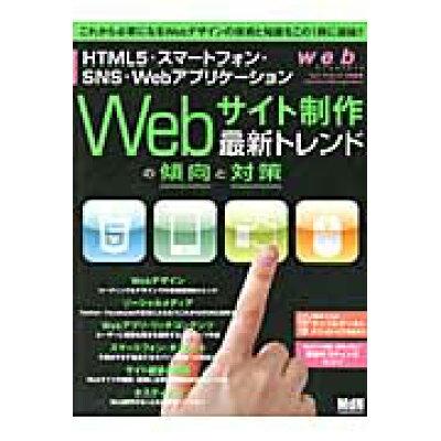 Webサイト制作最新トレンドの傾向と対策 HTML5・スマ-トフォン・SNS・Webアプリケ  /エムディエヌコ-ポレ-ション