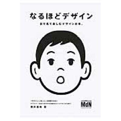 なるほどデザイン 目で見て楽しむデザインの本。  /エムディエヌコ-ポレ-ション/筒井美希