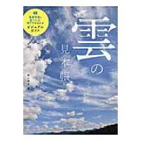 雲の見本帳 基礎知識と見つけ方、撮り方がわかるビジュアルガイド  /エムディエヌコ-ポレ-ション/村井昭夫