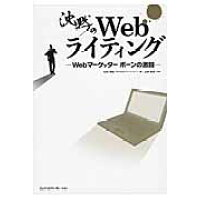 沈黙のWebライティング Webマ-ケッタ- ボ-ンの激闘  /エムディエヌコ-ポレ-ション/松尾茂起