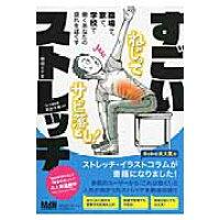 すごいストレッチ   /エムディエヌコ-ポレ-ション/崎田ミナ