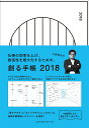 創る手帳  2018 /エムディエヌコ-ポレ-ション/小西利行