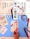 筆ペン練習帳 基礎の基礎から美しい筆文字がじっくり学べる  /エムディエヌコ-ポレ-ション/鈴木曉昇