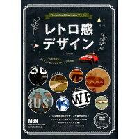 レトロ感デザイン Photoshop & lllustratorでつ  /エムディエヌコ-ポレ-ション/MdN編集部