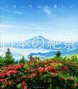 いまいちばん美しい日本の絶景   /エムディエヌコ-ポレ-ション