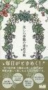 切り絵作家大橋忍の美しい季節の草花手帖  2019 /エムディエヌコ-ポレ-ション
