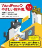 WordPressのやさしい教科書。 手を動かしながら学ぶ実用サイト作りと正しい運用 5  /エムディエヌコ-ポレ-ション/竹下和人