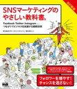 SNSマーケティングのやさしい教科書。 Facebook・Twitter・Instagra  改訂新版/エムディエヌコ-ポレ-ション/グローバルリンクジャパン