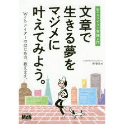 文章で生きる夢をマジメに叶えてみよう。 Webライター実践入門  /エムディエヌコ-ポレ-ション/岸智志