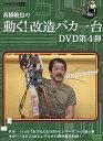 高橋敏也の動く!改造バカ一台 第4弾[DVD]