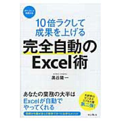 10倍ラクして成果を上げる完全自動のExcel術   /インプレス/奥谷隆一