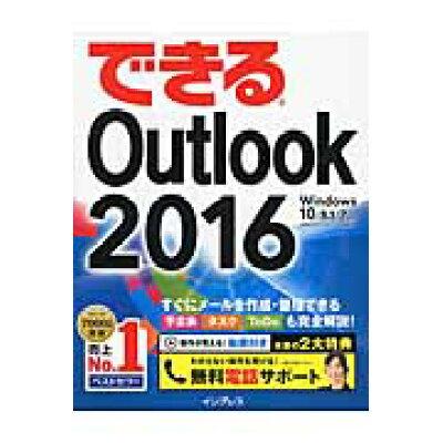 できるOutlook 2016 Windows 10/8.1/7対応  /インプレス/山田祥平