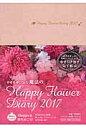幸せを呼び込む魔法のHappy Flower Diary  2017 /インプレス/芙和せら