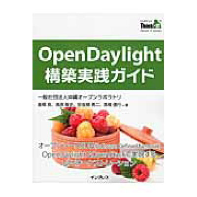 OpenDaylight構築実践ガイド オ-プンソ-スSDN(Software Defin  /インプレス/倉橋良