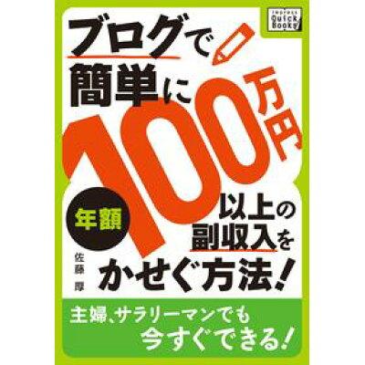 ブログで簡単に年額100万円以上の副収入をかせぐ方法! 佐藤厚