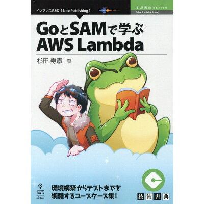 OD>GoとSAMで学ぶAWS Lambda   /インプレスR&D/杉田寿憲