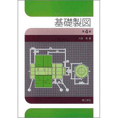 基礎製図   第4版/理工学社/大西清