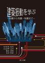 建築振動を学ぶ 地震から免震・制震まで  /理工図書/宮本裕司